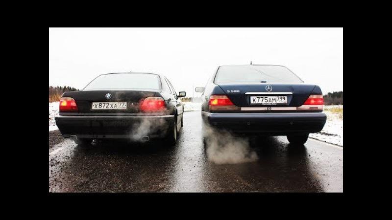 Mercedes w140 s500 vs BMW e38 750i / Что лучше за 300к в 2018г? / Битва двух легенд! / DRAG RACE!