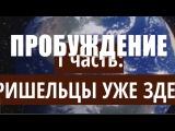 ПРОБУЖДЕНИЕ 2017 1 ч новое видео НЛО Луна Марс фильм про инопланетян пришельцы кос ...