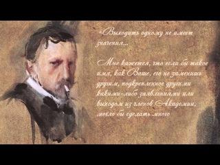 Валентин Серов. Пенаты и Ино. Документальный фильм