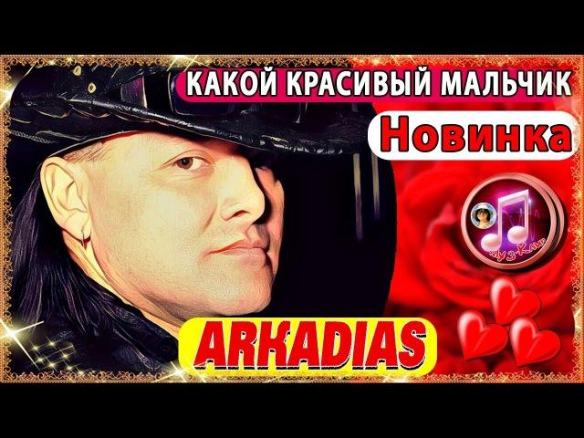 Какой Красивый Мальчик 💕 Аркадиас 🎵 Классная песня