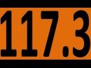 КОНТРОЛЬНАЯ 75 АНГЛИЙСКИЙ ЯЗЫК ДО АВТОМАТИЗМА УРОК 117 3 Уроки английского языка