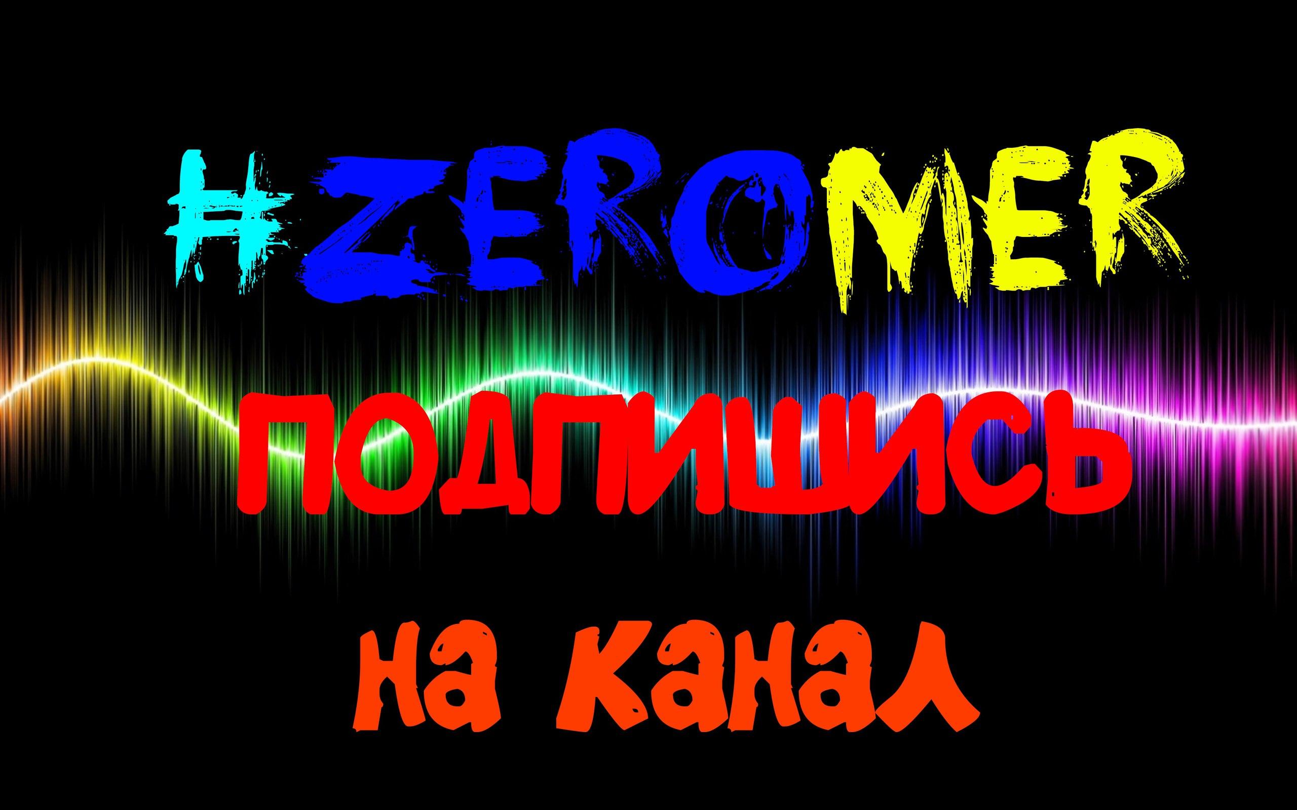 #zeroMER | Купить роспись ВКонтакте на SignDonate