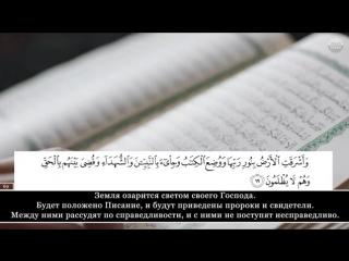 Peshawa Qadr Al-Kurdi. Сура 39 Аз-Зумар (Толпы), аяты 63-75.mp4