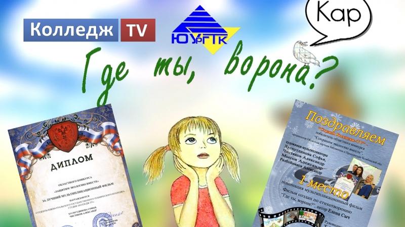 Мультфильм Где ты, ворона - Колледж TV
