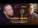 Алекс Моро про выборгский рок и Алексея Батунина (старая версия, видео местами тормозит)