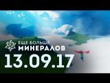 [Игровые новости] Ещё Больше Минералов 13.09.2017
