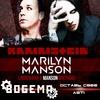 4.01 Lindemann & Manson Birthday || СВОБОДА