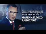 Глава Минэкономразвития Орешкин обвинил граждан России в том, что они мало и плохо работают