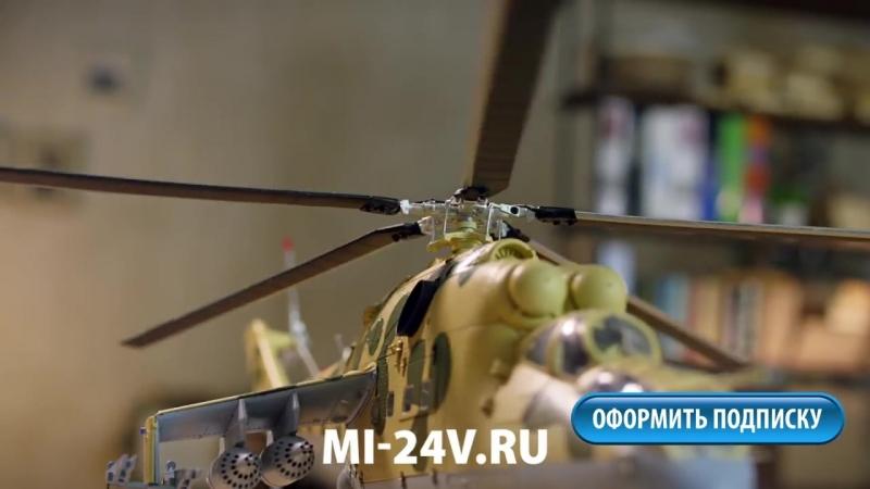 Ударный вертолет МИ 24В от Eaglemoss
