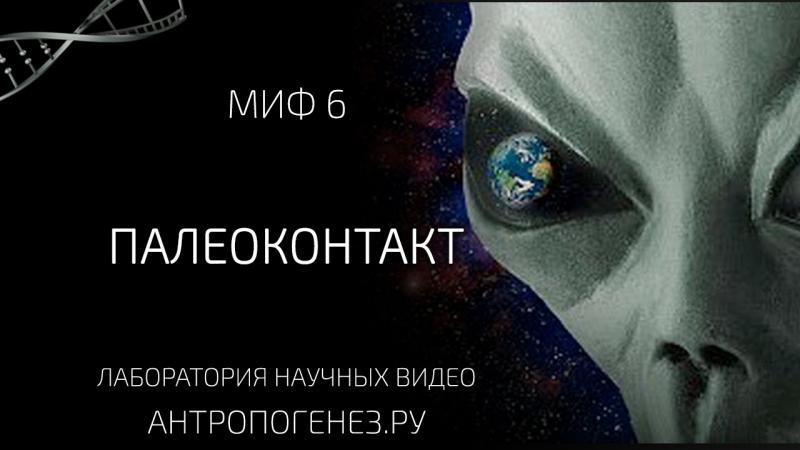 [ScienceVideoLab] Палеоконтакт. Древние инопланетяне. Мифы об эволюции человека.