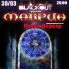 30.03 / МАВРИН / BLACKOUT Rock Club/ Симферополь
