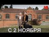 Дублированный трейлер фильма «Скрюченный домишко»