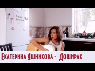 Екатерина Яшникова - Доширак