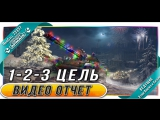 VIDEO HD ОТЧЁТ бои на 1-2-3 Цель RaidCall 73337   10.01.18