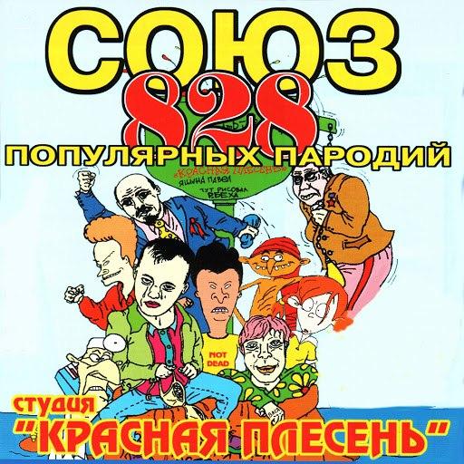 Красная Плесень альбом СОЮЗ популярных пародий 828