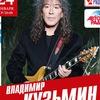 Владимир Кузьмин, 24 января в «Максимилианс» Уфа