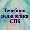 Лечебная педагогика в СПб