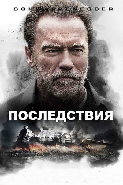 Последствия / Aftermath (2016)