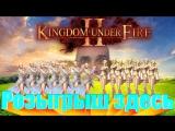 РОЗЫГРЫШ ключей для kingdom under fire 2 c блекджеком и эльфийками