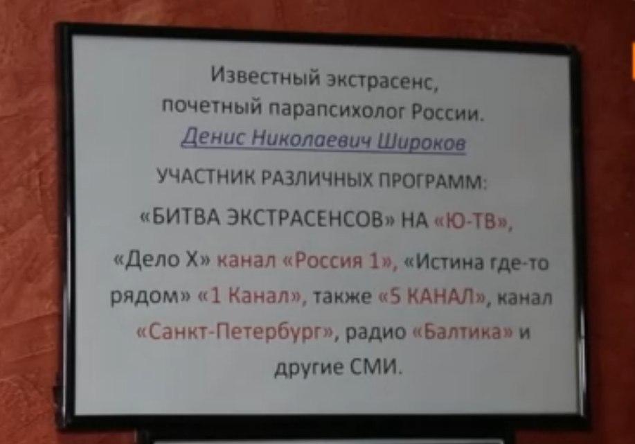Ревизорро в Санкт-Петербурге 2018 экстрасенс Денис Широков