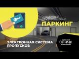 Донской Олимп парковочные места