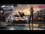 Турнир Forza Motorsport 7 в МВидео [награждение победителей]