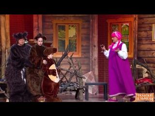 Маша и Медведи -  Уральские Пельмени