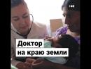 Российские врачи спасают людей по всему миру