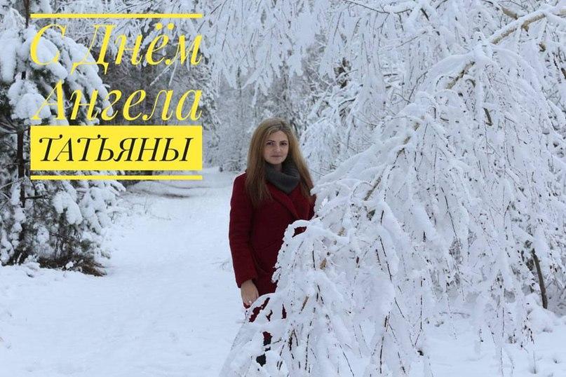Таня Шнейдер | Радошковичи