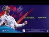 FIFA 18 - Официальный трейлер Gamescom 2017 (Blue Monday Mix)