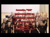 Приглашаем на юбилейный концерт образцового ансамбля эстрадного танца