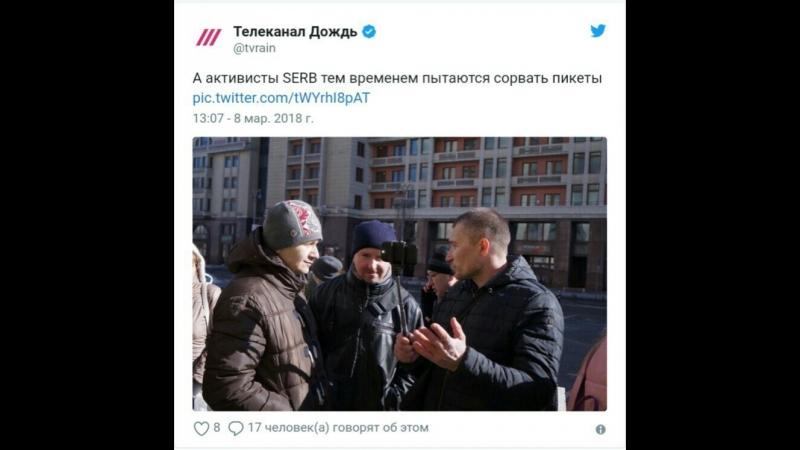 SERB – провокаторы? По событиям, происшедшим возле Госдумы, 8 марта 2018 года