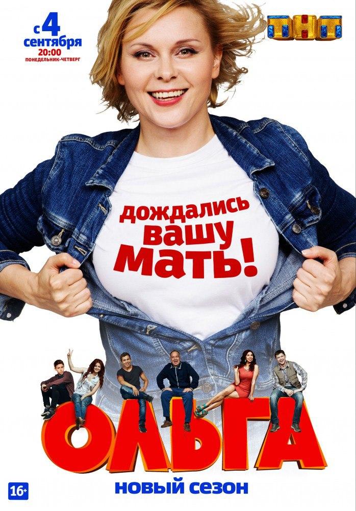 Сериал Ольга постер