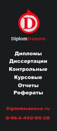 Диплом на заказ в Иваново заказать курсовую ВКонтакте Диплом на заказ в Иваново заказать курсовую