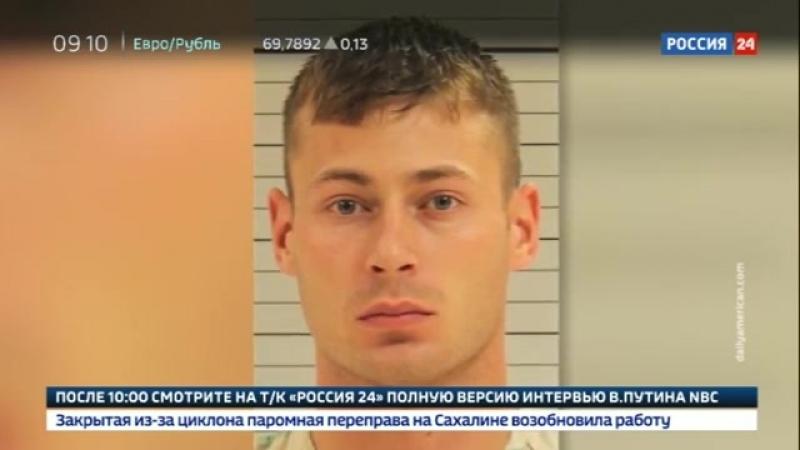 Россия 24 - Экс-военный получил полгода тюрьмы за угрозы вице-президенту США - Россия 24