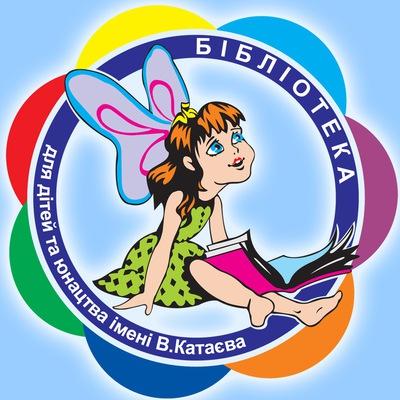 Библиотека-Для-Детей-И-Юношества Имени-Валентина-Катаева