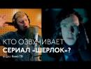 Кто озвучивает сериал Шерлок и программы Кино ТВ