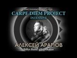 Class by ALEXEY ARAPOV. Billys Band - Дорожная. CARPE DIEM Project Intensive (3/01/18)