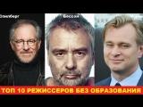 ТОП 10 режиссеров без образования!