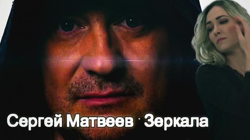 Сергей Матвеев - Зеркала new 2017