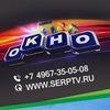 ТНТ-ОКНО(Серпухов, Протвино, Оболенск, Кременки)