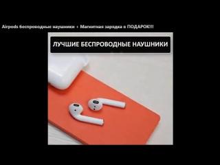 Airpods беспроводные наушники + Магнитная зарядка в ПОДАРОК!!!