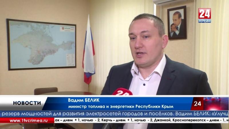В Белик После запуска двух ПГУ ТЭС Крым сможет вырабатывать более 2100 МВт электроэнергии Энергоблокада забудется как страшн