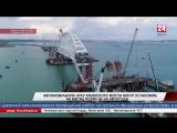 Автомобильную арку крымского моста могут установить на месяц позже из-за непогоды То, чего так ждали, может произойти немного по