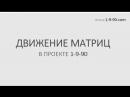 Движение матриц в проекте 1 9 90