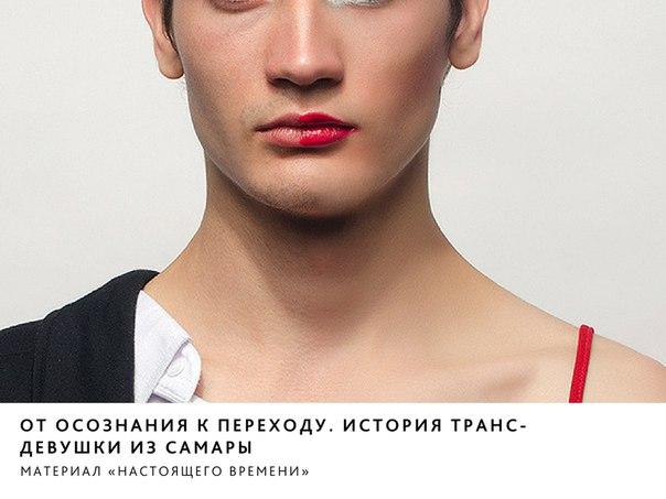 Трансексуал зм психоанал з