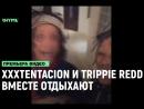 XXXTentacion и Trippie Redd вместе отдыхают [Рифмы и Панчи]