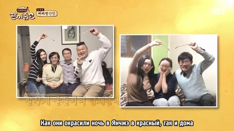 [Limerence FSG] Давайте поужинаем вместе/Lets eat dinner together ep 57 (Irene, Joy (Red Velvet))(rus sub / рус. саб.)