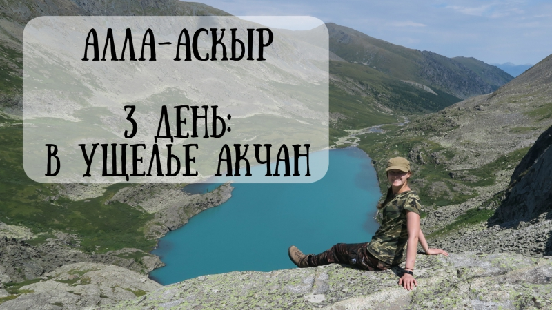 Travelogue | Алла-Аскыр | День 3 | В ущелье Акчан