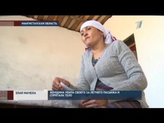 Мачеха подозревается в убийстве пасынка! родственники насчитали на теле школьника 20 ножевых ранений!